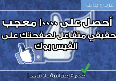 أحصل على 10000 معجب حقيقي متفاعل على صفحتك على الفيسبوك عرب أو أجانب أو هما معا