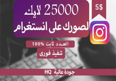 25000 لايك لصورك او فيديوهاتك على الانستغرام  تنفيذ فورى