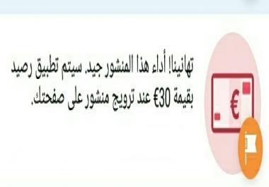 اعطائك 30$ او 30 euro; او 30 pound; للترويج بها علي فيس بوك فقط ب10$