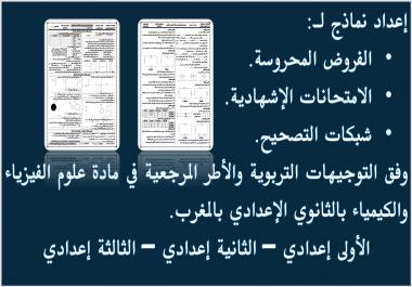 إعداد نماذج الفروض المحروسة والإمتحانات الإشهادية
