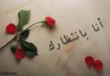 اقوم بترجمة 600 كلمة عربية الي الانجليزية والعكس