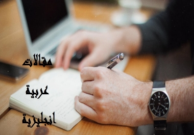 الترجمة من الإنجليزية للعربية والعكس بكل دقة  700كلمة =5$