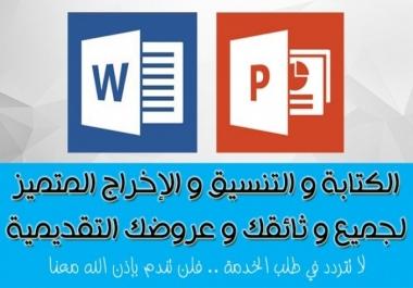 كتابة و تحرير 320 صفحة من pdf إلى word مقابل 40 دولار بسرعة و عمل منظم