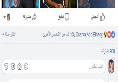 زيادة المنشور الخاص بك في الفيس بوك 10000 لايك عرب فقط
