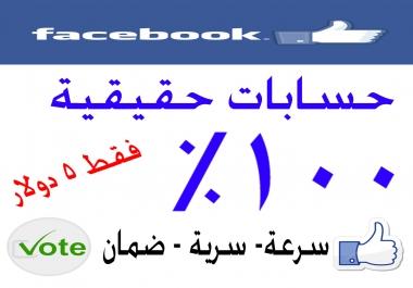 50 إعجاب أو تعليق أو تصويت لمنشورك أو صورك على الفيس بوك من حسابات حقيقية 100 %