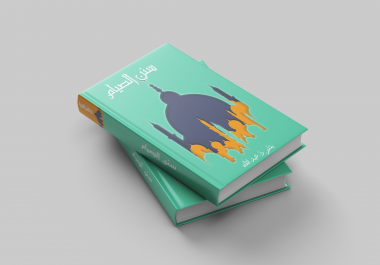 سأصمم لك غلاف كتابك أو مجلتك