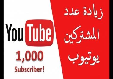 1000 مشترك لقناتك علي اليوتيوب مقابل 5$