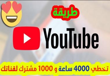 تقديم عدة طرق مضمونة لا تخالف شروط اليوتوب لتخطي 4000 ساعة مشاهدة.