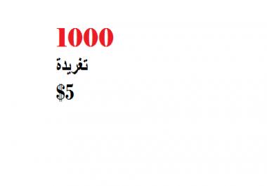 الأن 1000 تغريدة متنوعة لتنشرها على حسابك في تويتر بـ5$