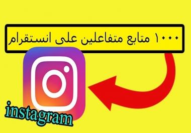 1000 متابع انستقرام عربي خليجي متفاعل حقيقي 100%
