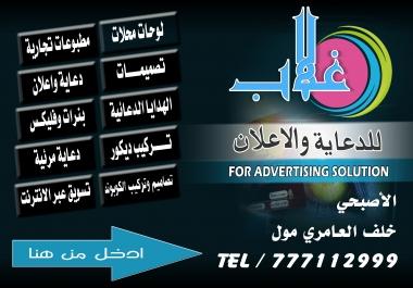 تصميم بنرات اعلانية
