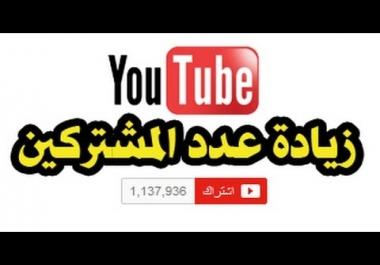 أقدم لك 500 مشترك حقيقي ومضمون لقناتك علي اليوتيوب