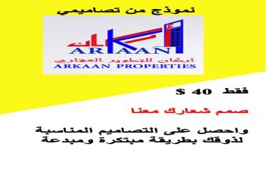 تصميم شعارات للأفراد والمؤسسات والشركات الخاصة