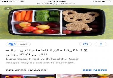 حساب السعرات الحرارية الي يحتاجها الجسم في اليوم مع اقتراح الخيارات المتاحة للطعام