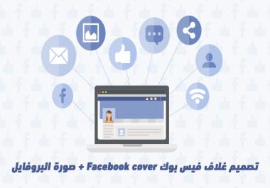 تصميم غلاف فيس بوك Facebook cover  صورة البروفايل