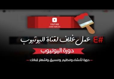 تصميم غلاف احتراف انيق لقنوات اليوتيوب ب 5 دولار فقط