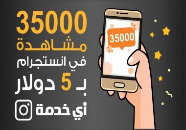 35000 مشاهدة لفيديوهاتك في انستجرام  جودة عالية