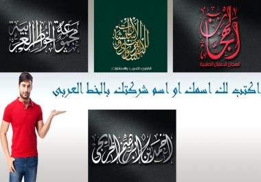اكتب لك اسمك او اسم شركتك بالخط العربى