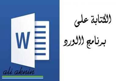 كتابة عربي على برنامجِ الوورد 4000 كلمة