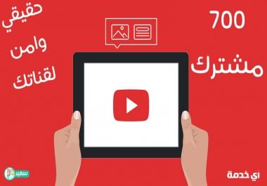700 مشترك حقيقي لقناتك علي اليوتيوب