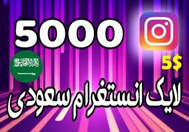 سوف أعطيك 5000 لايك سعودي حقيقي لمنشورك