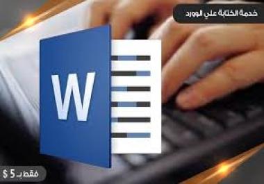 كتابة وتحرير النصوص إلى برنامج الوورد بأسرع وقت