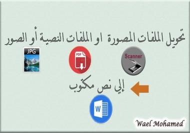 تحويل الملفات المصورة و pdf او الصور إلي كتابة   word