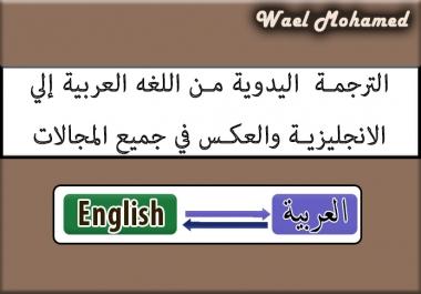 ترجمة يدوية أحترافية العربية للانجليزية والعكس