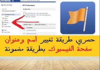 سوف اعلمك تغيير اسم جميع صفحاتك علي الفيس بوك بضغطة وحده في اقل من 5 دقائق