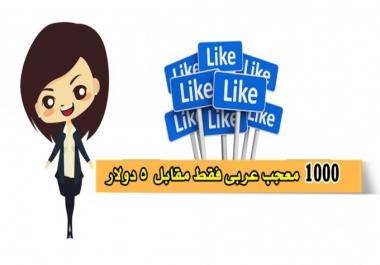1000 معجب عربى حقيقى لصفحتك