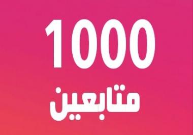 إضافة 1000 متابع حقيقي ومتفاعل او 1000 زيارة او 1000 لايك على حسابك انستجرام مع الضمان