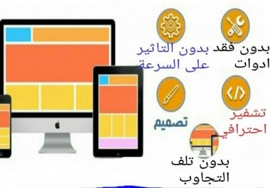تشفير وحماية حقوق تصميم قالب بلوجر