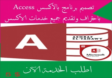 تصميم برنامج بالاكسس Access باحتراف وتقديم جميع خدمات الاكسس
