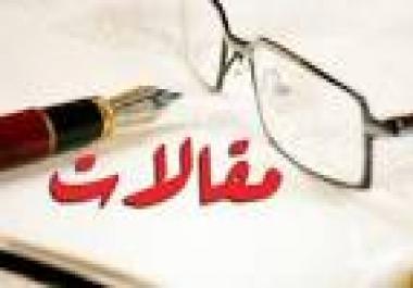 كتابة مقال احترافي بالعربية او الانجليزية