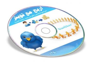 استخدم تويتر باحترافيه عاليه اكثر من 60 اداه للتويتر  هدايا اخرى خاصه بالتسويق الالكترونى واشهار المواقع