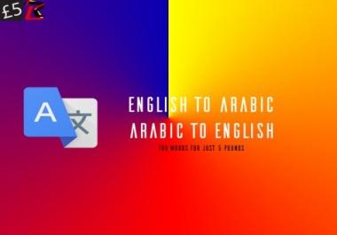 الترجمة من والى العربية