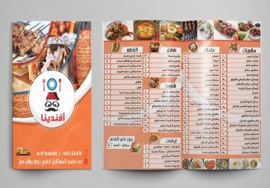 تصميم منيو menu
