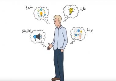 تصميم فيديو يشرح فكرتك أو مشروعك أنظر فيديو المثال