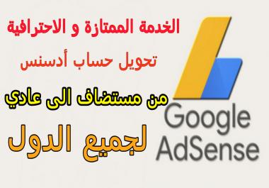 تحويل حساب أدسنس من مستضاف الى عادي باحترافية