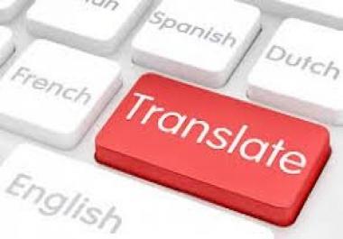 الترجمة الاحترافية من اللغة الانجليزية الى العربية 300 كلمة