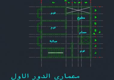 رسم فوري لتصميمات معمارية علي برنامج اتوكاد   تقسيم معماري
