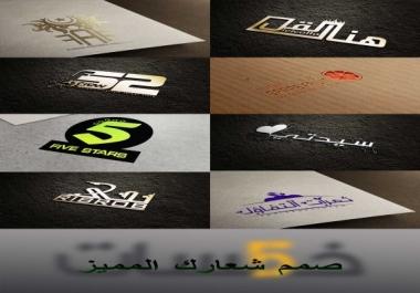 صمم شعارك و مقدمة انترو مع عرض الشعار ب 4 طرق مختلفة فقط ب5$