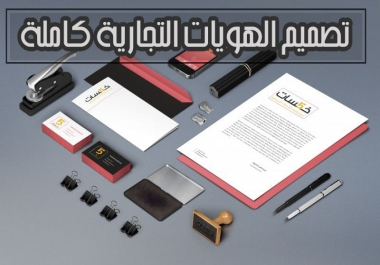 تصميم الهويات التجارية للافراد و المؤسسات  علامة تجارية