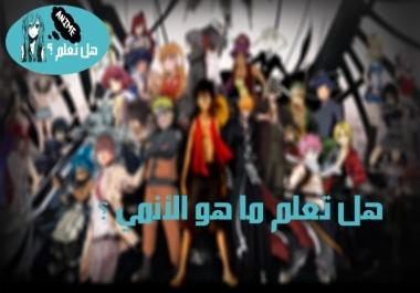 اظافة حلقات الانمي مترجمة باللغة العرب. عند صدور حلقة جديدة