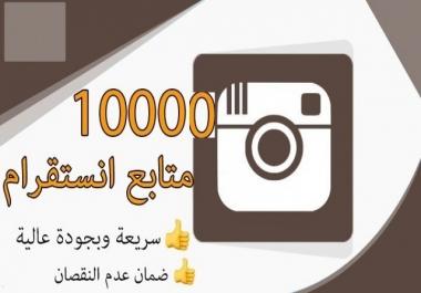 10000 متابع على الأنستغرام حقيقيين فقط ب 10 دولار