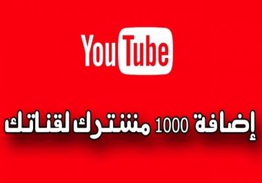 1000 مشترك على قناتك في اليوتيوب حقيقيين فقط ب 5 دولار