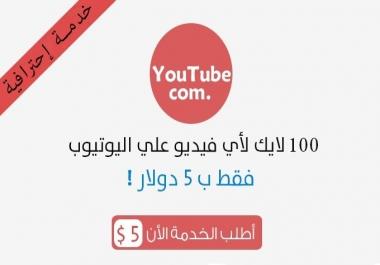 إضافة  100 لايك سريع جدا لفيديو على اليوتيوب
