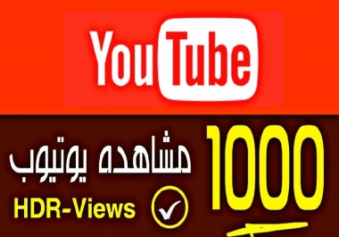 1000 مشاهدات يوتيوب حقيقية