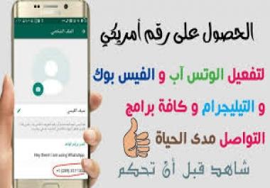 انشاء رقم أمريكي يستقبل الرسال و يقوم بتفعيل الفيسبوك والواتساب و السكايب جميع مواقع التوال الاجتماعي