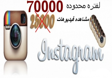 70 000 مشاهده لفيديوهاتك علي الانستغرام و 30000 مشاهده هديه للعشر الاوائل .